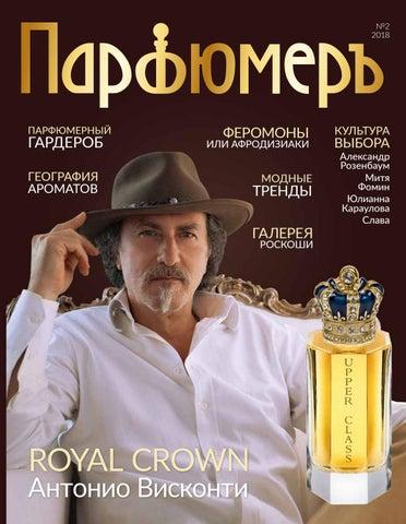 Журнал «Парфюмеръ» №2 2018 by salonparfumer - issuu 32917793093