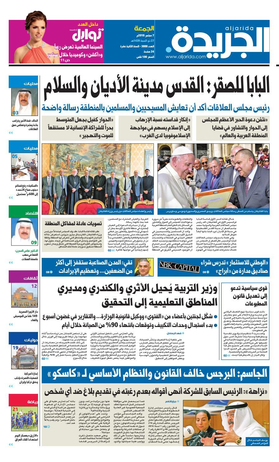 5c788f26f عدد الجريدة الجمعة 7 سبتمبر 2018 by Aljarida Newspaper - issuu
