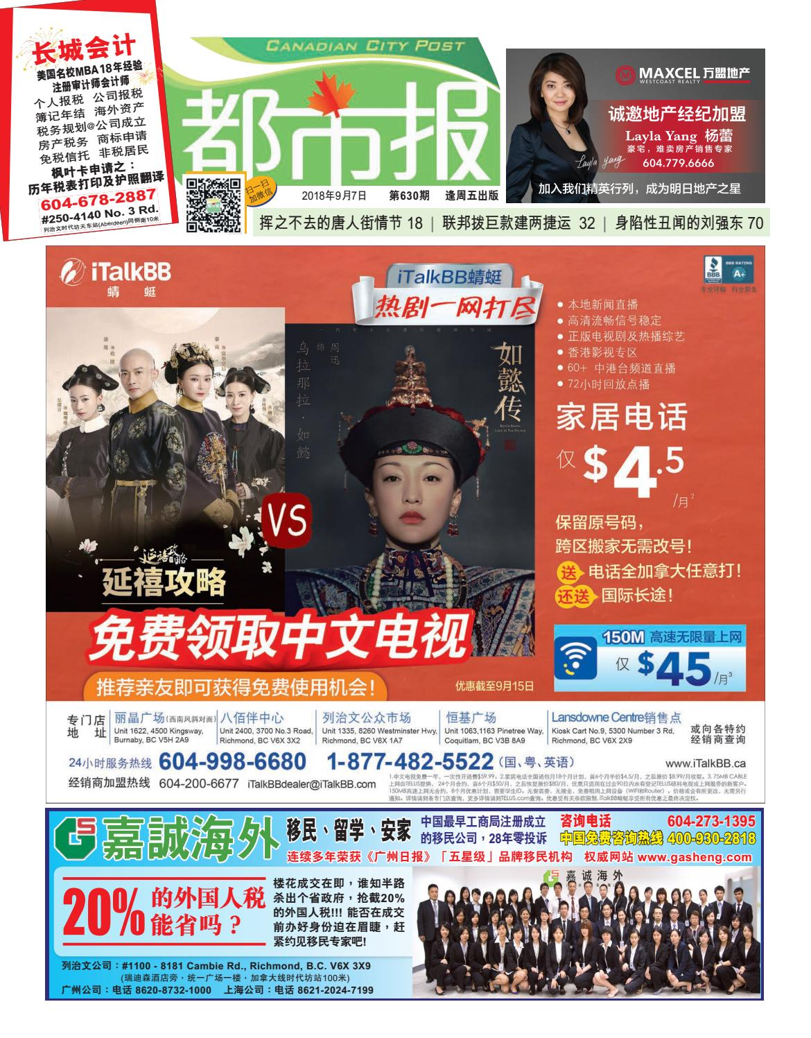 Sing Tao Canadian City Post 20180907 By Sing Tao Vancouver 星島