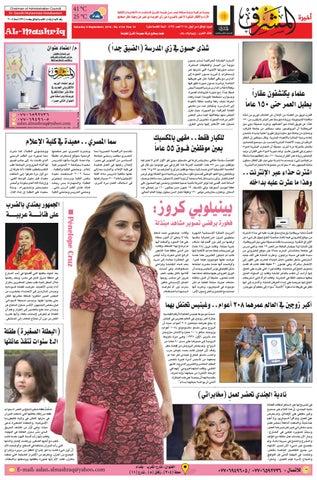 80daf61e5cbe5 4134 AlmashriqNews by Al Mashriq Newspaper - issuu