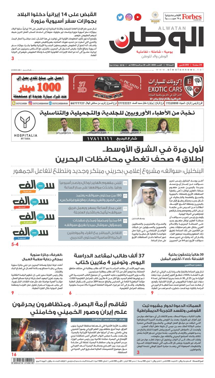 04614e0a9 Alwatan 09 SEPT 2018 by Alwatan_BH - issuu