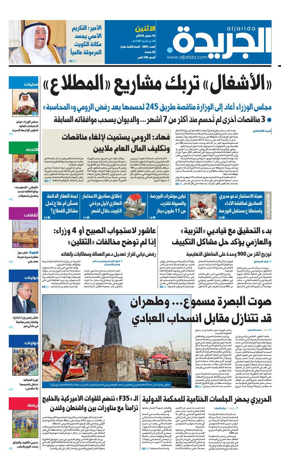 638ee71873864 عدد الجريدة الأثنين 10 سبتمبر 2018 by Aljarida Newspaper - issuu