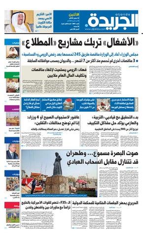 ec01fdd229a68 عدد الجريدة الأثنين 10 سبتمبر 2018 by Aljarida Newspaper - issuu