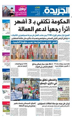 75464770b65d0 عدد الجريدة الثلاثاء 11 سبتمبر 2018 by Aljarida Newspaper - issuu