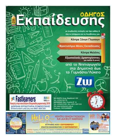 24c104ebaa17 ΕΣΠΑ 2016   Ενίσχυση της Αυτοαπασχόλησης Πτυχιούχων Τριτοβάθμιας  Εκπαίδευσης» by D Papakyriazis SA - issuu