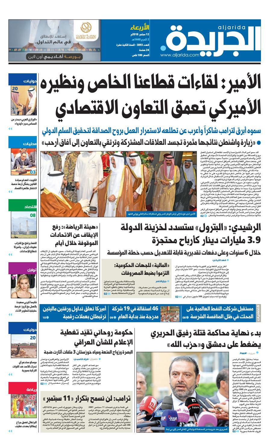 fe53ca534 عدد الجريدة الاربعاء 12 سبتمبر 2018 by Aljarida Newspaper - issuu