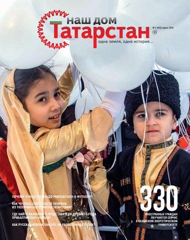 Журнал «Наш дом — Татарстан» №53 by Nash dom — Tatarstan magazine ...
