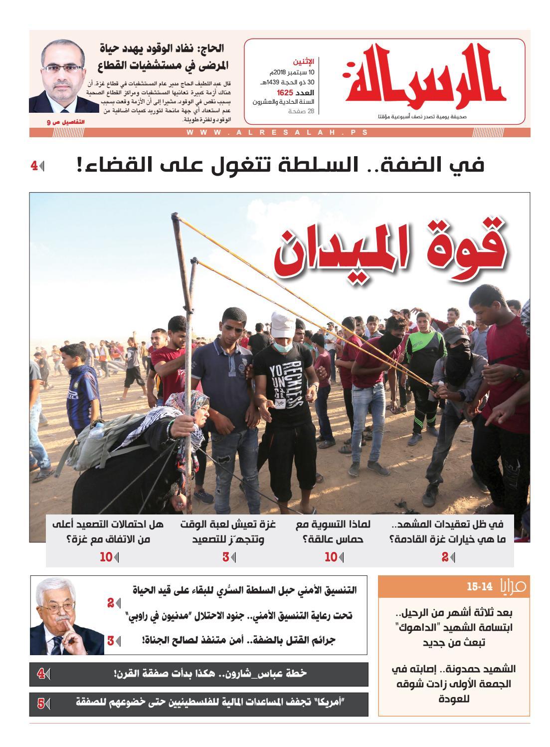 22bfa9fea172a 1625 by صحيفة الرسالة - issuu