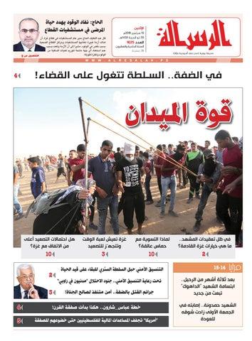 57836ff62 1625 by صحيفة الرسالة - issuu