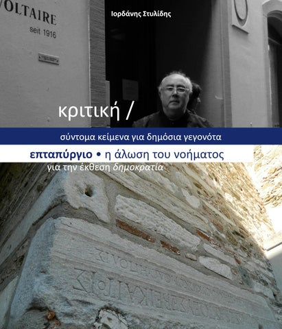 e0835bd02b9 Identity thessaloniki #2 by Identity Thessaloniki - issuu