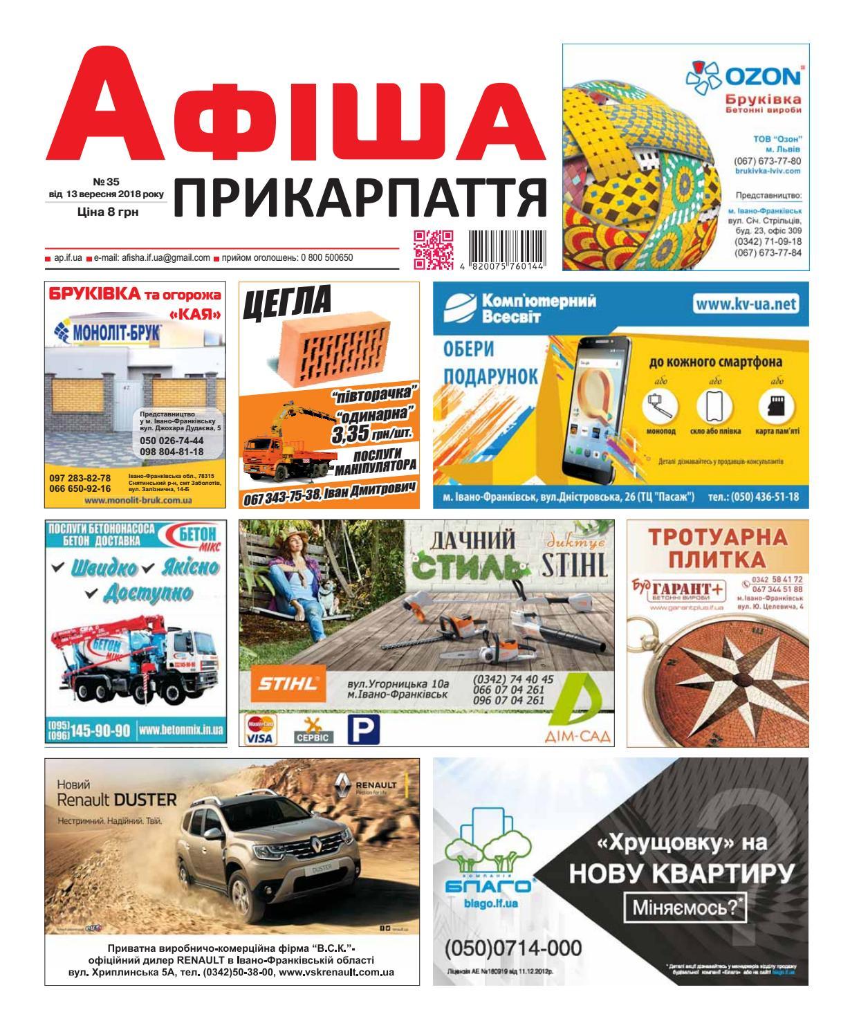 db25f70133c942 Афіша Прикарпаття №35 by Olya Olya - issuu