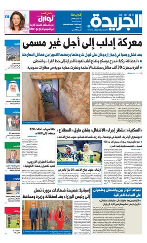 eeda3d051 عدد الجريدة الجمعة 14 سبتمبر 2018 by Aljarida Newspaper - issuu