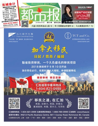 9c0ed779ef23 Sing Tao Canadian City Post 20180914 by Sing Tao Vancouver 《星島 ...