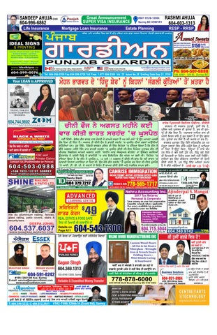 E paper – 13 September-2018 – Section A 1-24 – The Punjab
