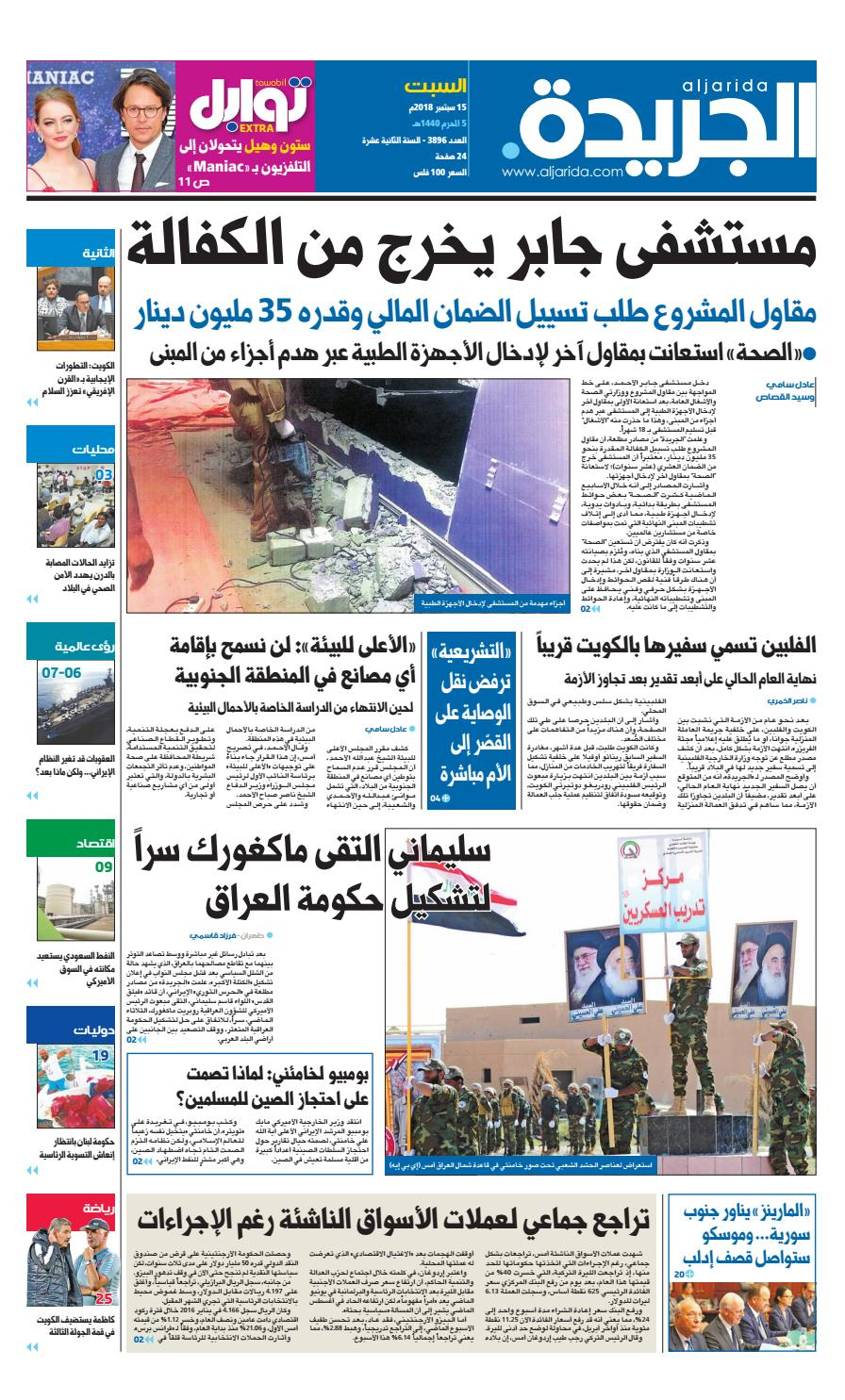 a27918961a445 عدد الجريدة السبت 15 سبتمبر 2018 by Aljarida Newspaper - issuu