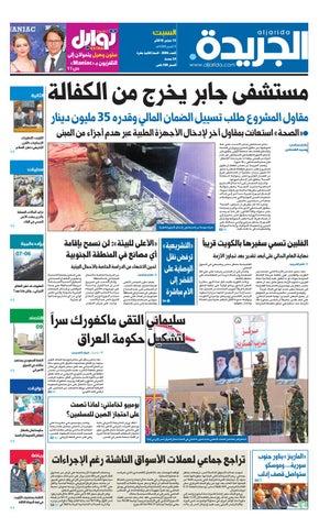 011bb2568 عدد الجريدة السبت 15 سبتمبر 2018 by Aljarida Newspaper - issuu