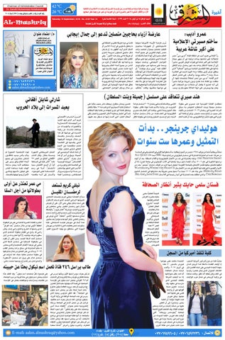 78d42fa28cef3 4139 AlmashriqNews by Al Mashriq Newspaper - issuu