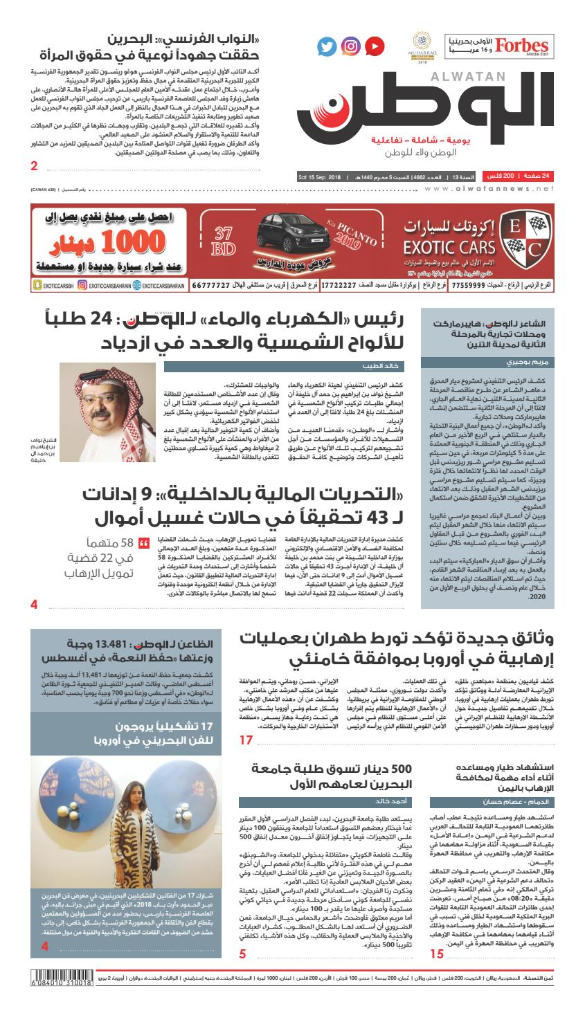 3bcb082d8abe9 Alwatan 15 SEPT 2018 by Alwatan BH - issuu