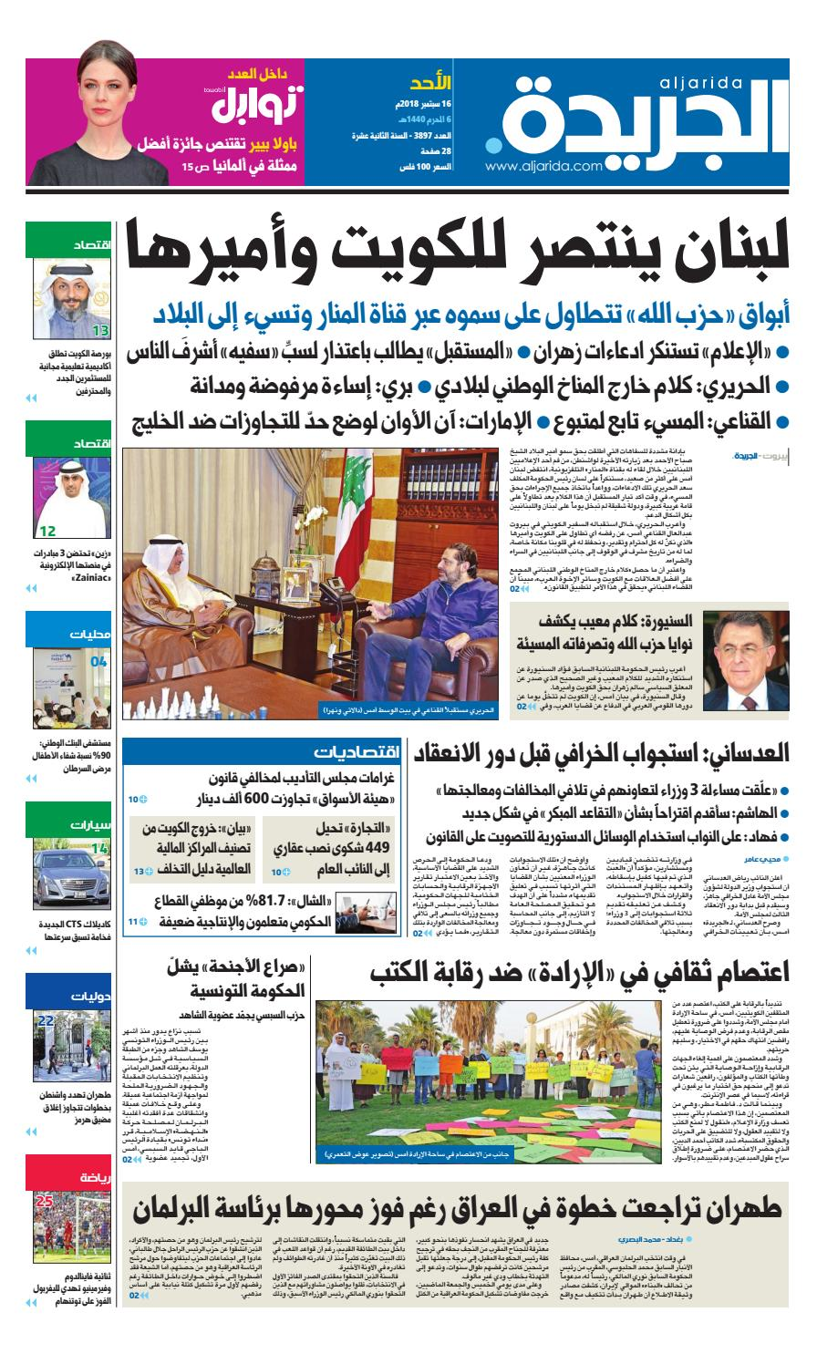 90a9a83ca05d3 عدد الجريدة الأحد 16 سبتمبر 2018 by Aljarida Newspaper - issuu
