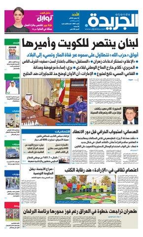 2186febe2 عدد الجريدة الأحد 16 سبتمبر 2018 by Aljarida Newspaper - issuu