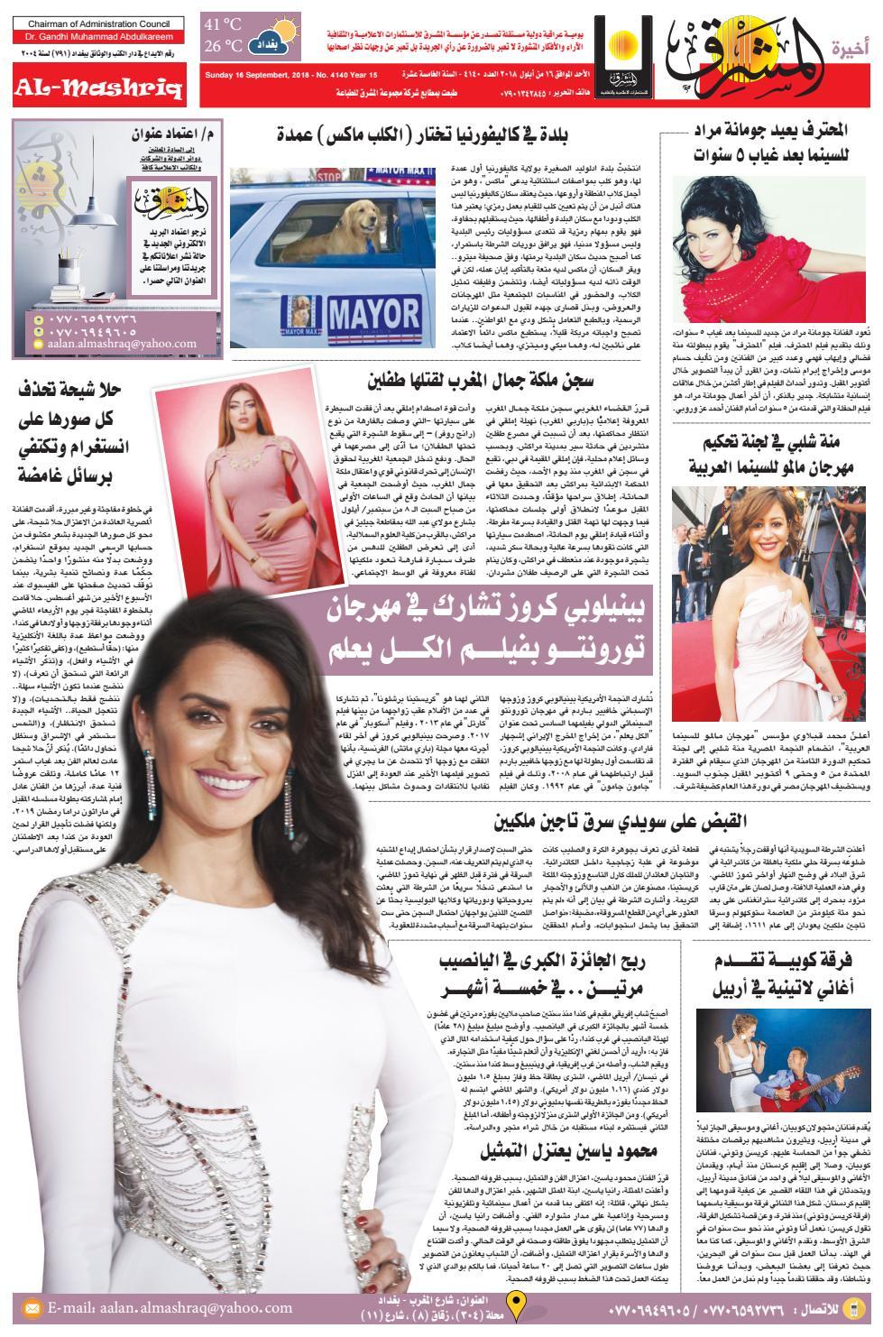 ddcfe660cf3ac 4140 AlmashriqNews by Al Mashriq Newspaper - issuu