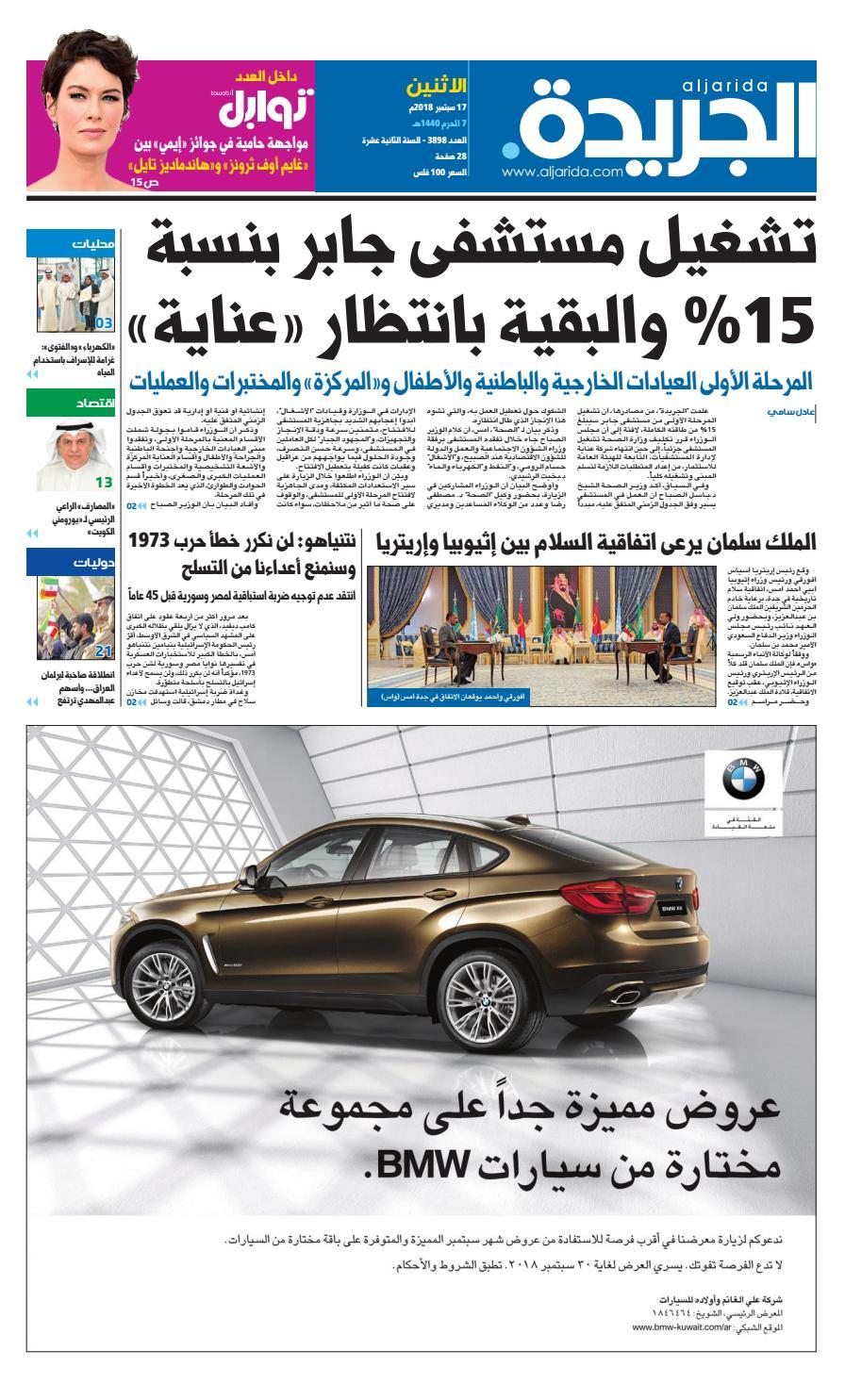 67066d8b1e15a عدد الجريدة الأثنين 17 سبتمبر 2018 by Aljarida Newspaper - issuu