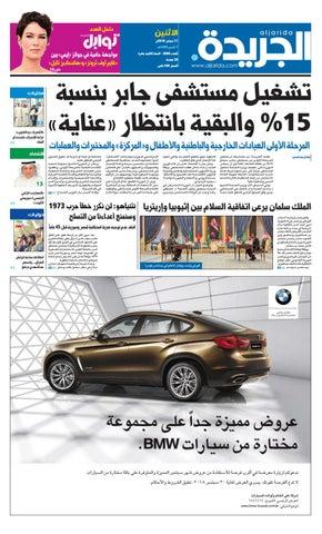 22dcf0684 عدد الجريدة الأثنين 17 سبتمبر 2018 by Aljarida Newspaper - issuu