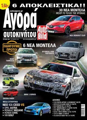 Agora-autokinitou-441 by AGORA AUTOKINITOU - issuu 2de3fa3d028