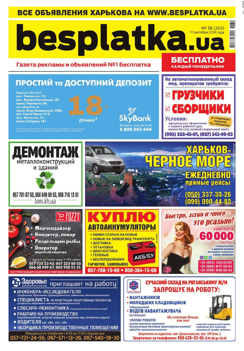 ff5296d36 Besplatka #38 Харьков by besplatka ukraine - issuu