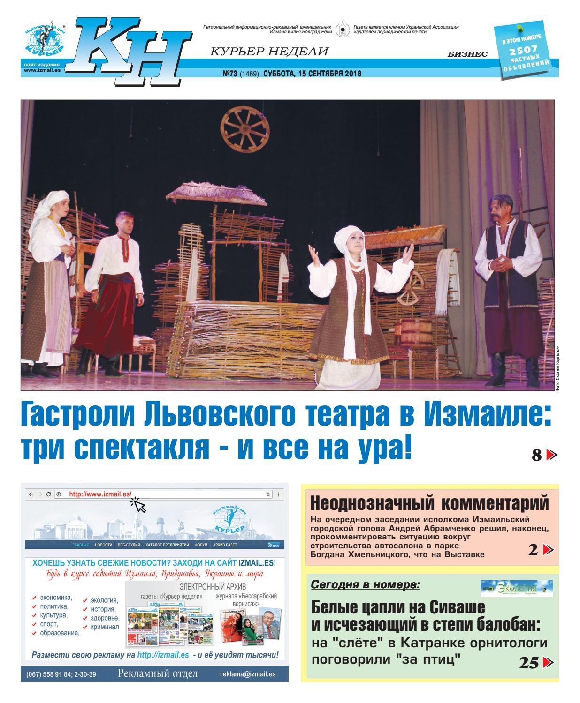 КН №73 за 15 сентября by Издательский дом