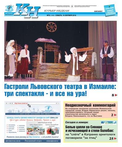 17a71a5f3 КН №73 за 15 сентября by Издательский дом
