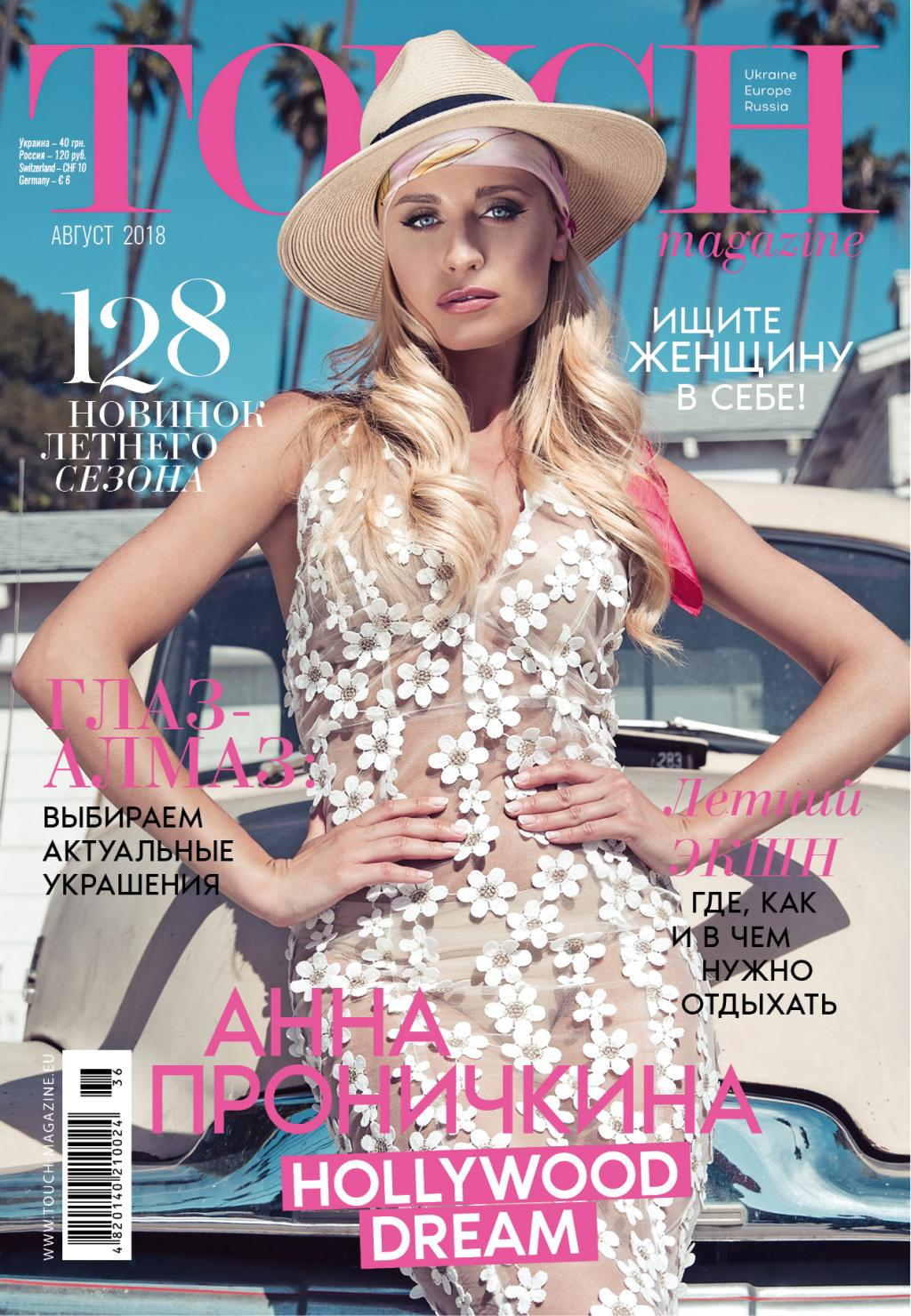 TOUCH august 2018 by Nastya Boiko - issuu 65d1342980a