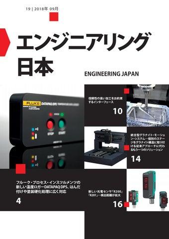 Engineering Japan 19