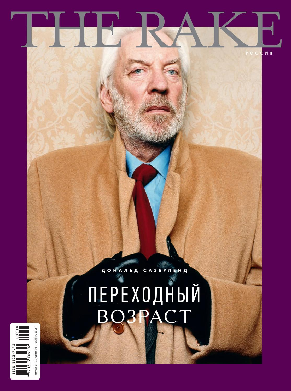 The Rake magazine Russian edition 26 issue by The Rake - issuu fed291ce3bd44