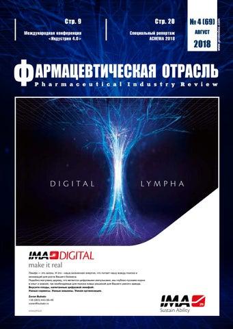 Промышленный Интернет Вещей (IIoT) обзор