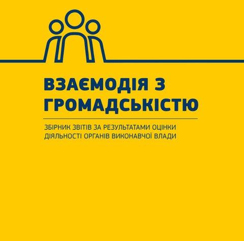 Оцінка діяльності низки органів виконавчої влади 263aa178c6cc9