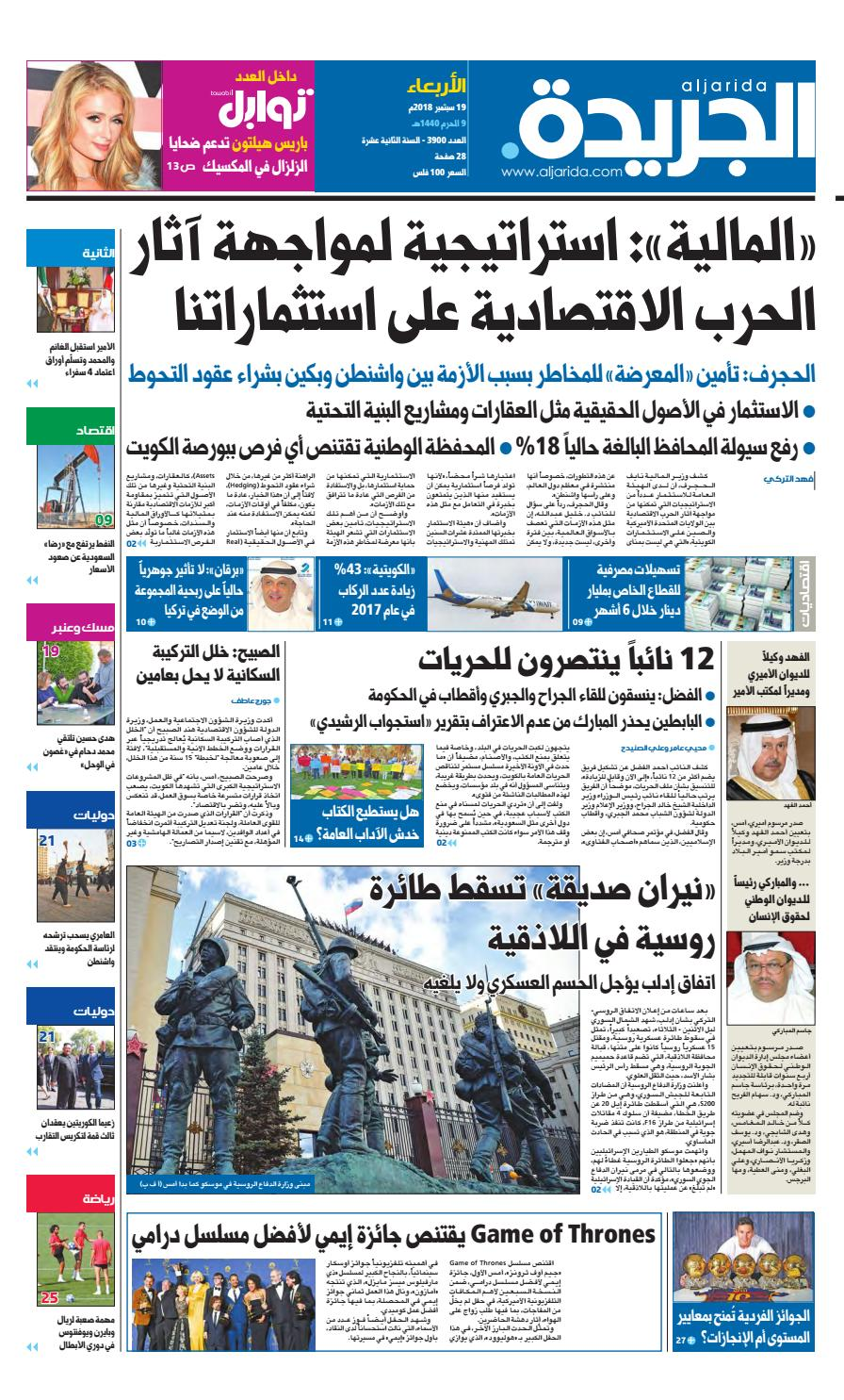 e793321213e5c عدد الجريدة الأربعاء 19 سبتمبر 2018 by Aljarida Newspaper - issuu