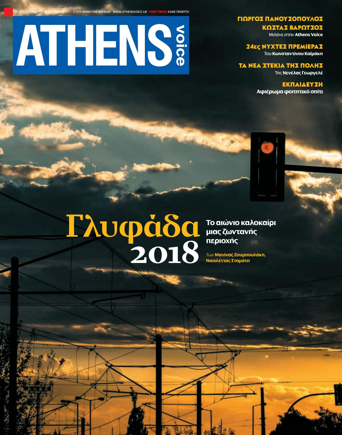 4769bd823068 Athens Voice 671 by Athens Voice - issuu