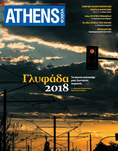 Athens Voice 671 by Athens Voice - issuu ee224258602