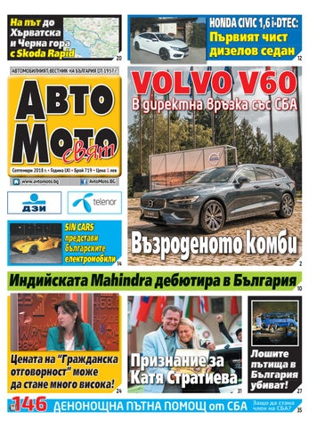 2daddb0c09e Авто Мото, Септември 2018 г. by Авто Мото Свят - issuu