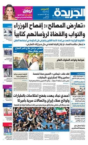 9960e58d9 عدد الجريدة الخميس 20 سبتمبر 2018 by Aljarida Newspaper - issuu