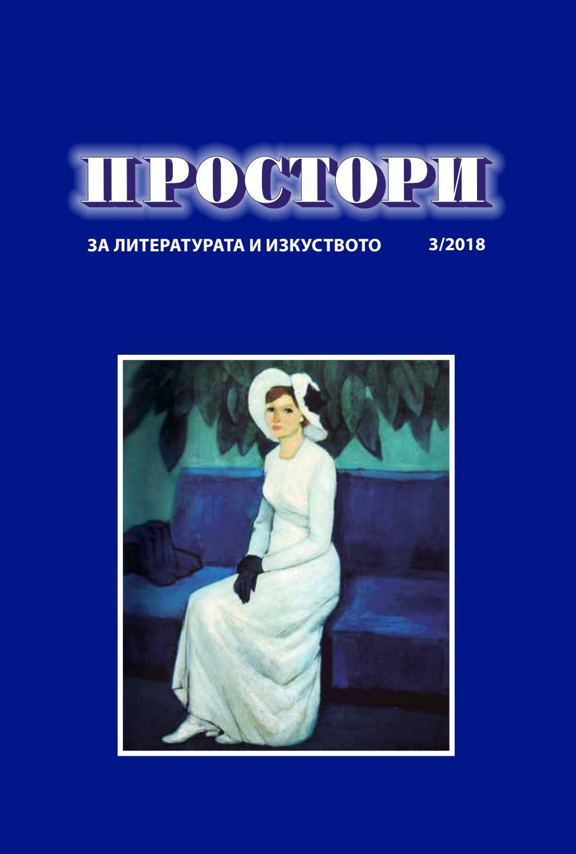 22de0dcdce1 Простори за литературата и изкуство - брой 3 - 2018 by prostori spisanie -  issuu