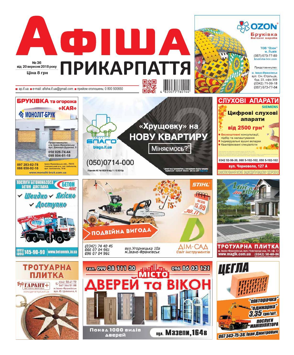 Афіша Прикарпаття №36 by Olya Olya - issuu f95701f480c09
