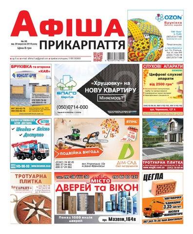 Афіша Прикарпаття №36 by Olya Olya - issuu 358b8c793d0c1