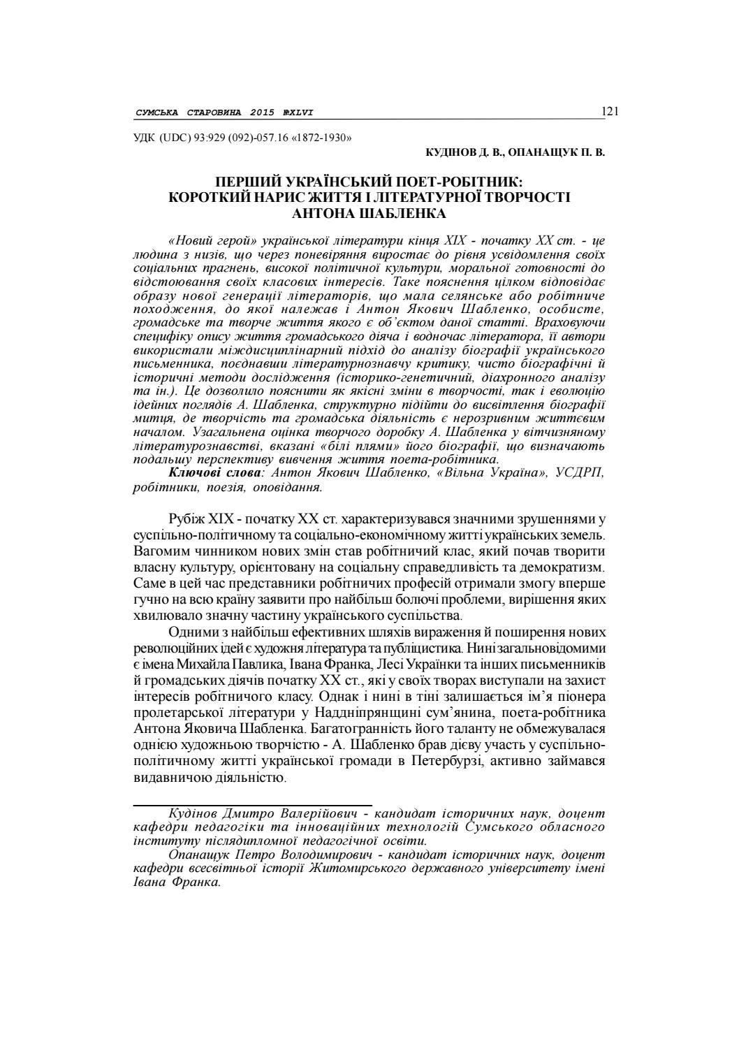 Кудінов by Vyacheslav Artyukh - issuu 34566d1dfe7c6