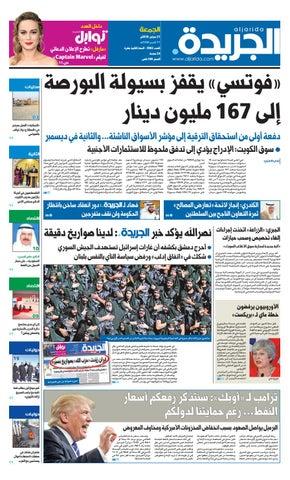 2a3372ee3 عدد الجريدة الجمعة 21 سبتمبر 2018 by Aljarida Newspaper - issuu