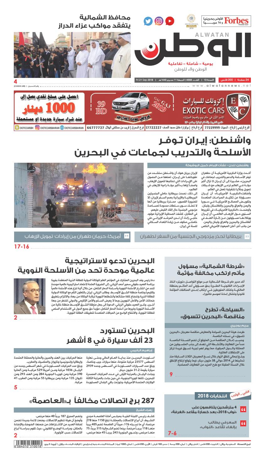 f63a75af2 Alwatan 21 SEPT 2018 by Alwatan_BH - issuu