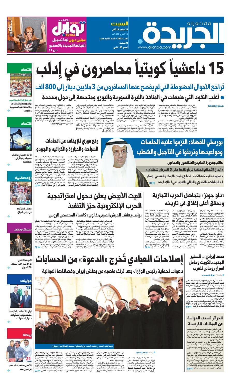 0e31ae83e عدد الجريدة السبت 22 سبتمبر 2018 by Aljarida Newspaper - issuu