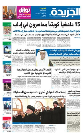 4820a8069 عدد الجريدة السبت 22 سبتمبر 2018 by Aljarida Newspaper - issuu