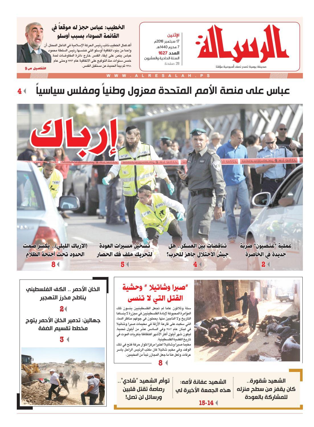 a793bcbe2 1627 by صحيفة الرسالة - issuu